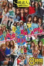 GIRLS SEX PARTY 8時間BEST Disc1