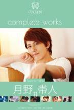 COCOON complete works 月野帯人 2 [シリーズ:COCOON complete works] (1silk080)